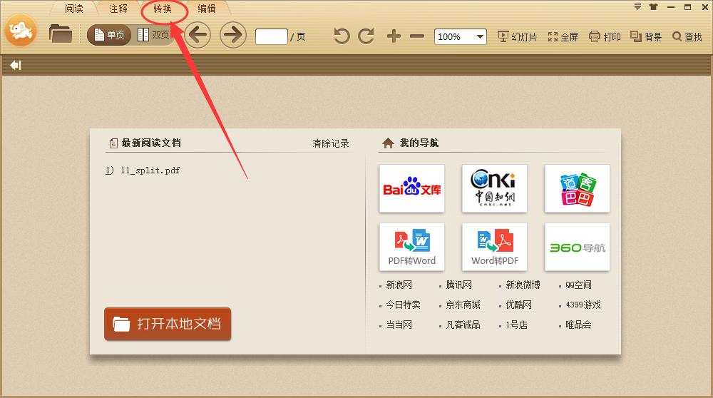 极速pdf阅读器怎么把pdf转换成jpg格式