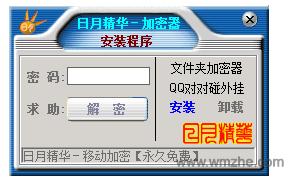 日月精华文件加密软件软件截图