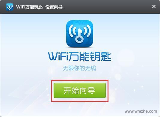 WiFi万能钥匙软件截图