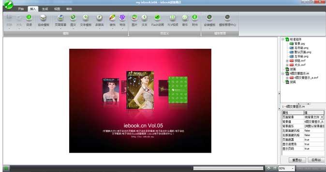 iebook超级精灵电子杂志目录模板