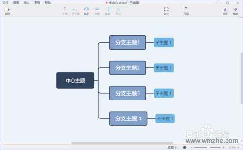 XMind ZEN软件截图