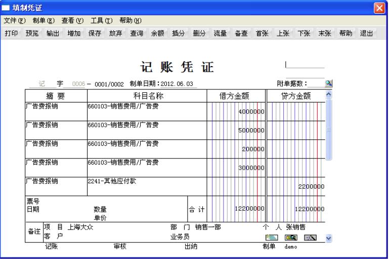 T6企业管理软件(财务软件)