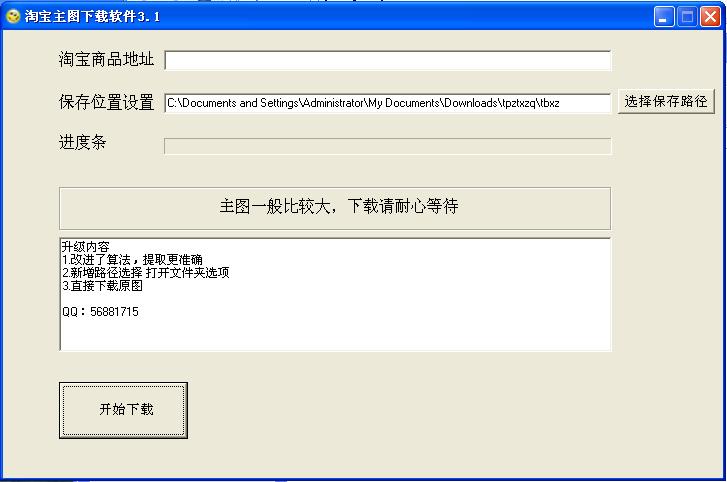 淘宝主图下载软件的教程