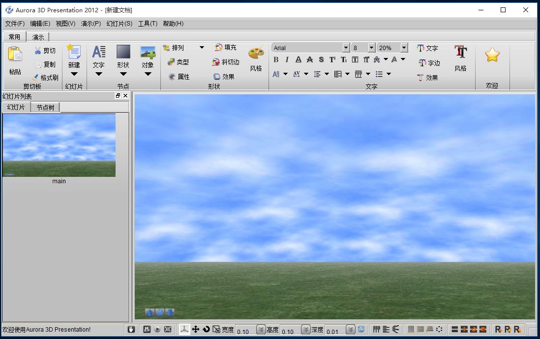 Aurora 3D Presentation的教程