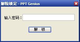 PPT Genius(PPT计时) 1.0.3 官方版
