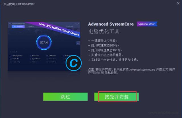 IObit Uninstaller软件截图