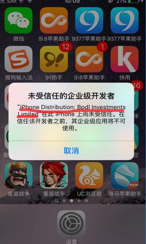 海马苹果助手怎么信任开发者61.jpg