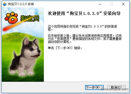 狗宝贝桌面宠物软件截图