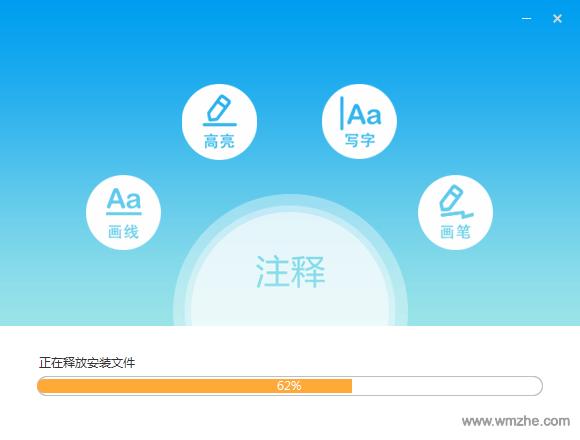 极速PDF阅读器软件截图