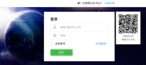 微信公众号中发表文章申请原创的具体步骤