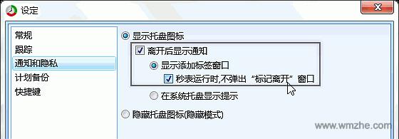 ManicTime軟件截圖