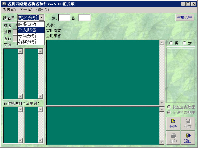名贯四海起名测名软件的教程