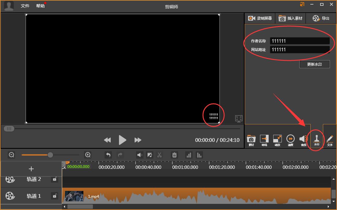 剪辑师软件怎么添加水印,剪辑师软件添加水印的方法
