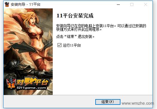 11对战平台软件截图