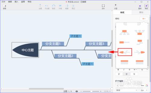 xmind zen怎么画出一个鱼骨结构的思维导图