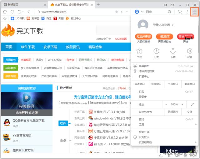 UC浏览器电脑版 软件截图