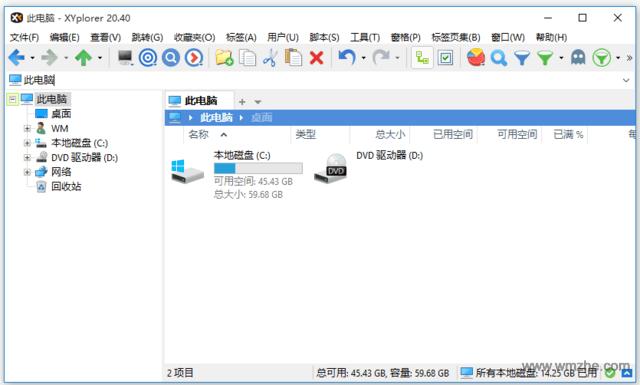 XYplorer软件截图