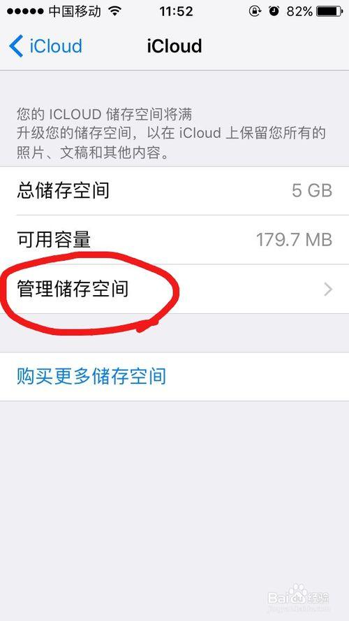 """iphone提示""""iCloud储存空间将满""""怎么办?"""