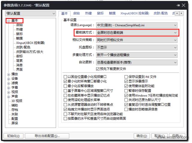 PotPlayer软件截图