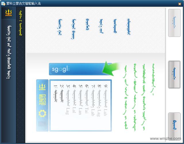 蒙科立蒙古文智能输入法软件截图