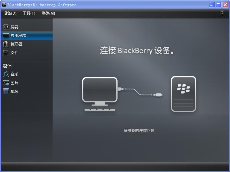 黑莓桌面管理器