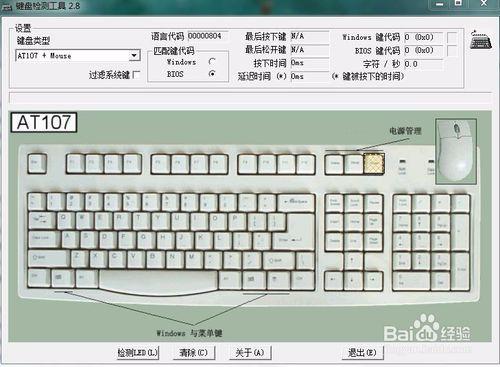 检测键盘工具