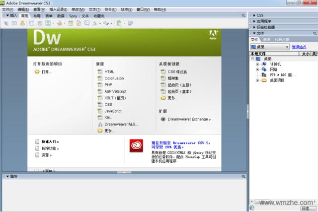 dreamweavercs3软件截图