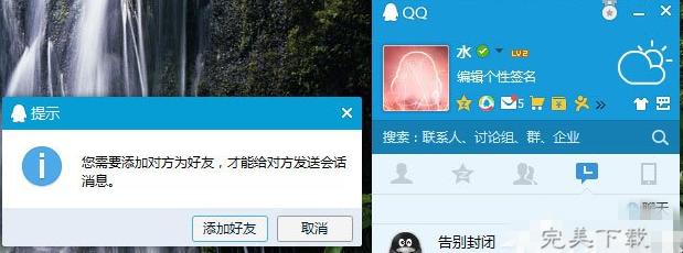 qq黑名单在哪_QQ中将对方拉入黑名单和直接删除有什么不一样?-完美教程资讯
