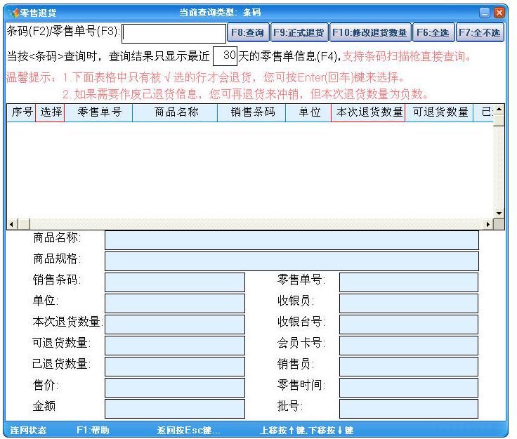 飞蝶连锁汽车4S店管理软件的教程