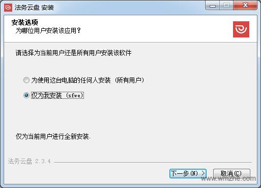 江苏法务云盘软件截图