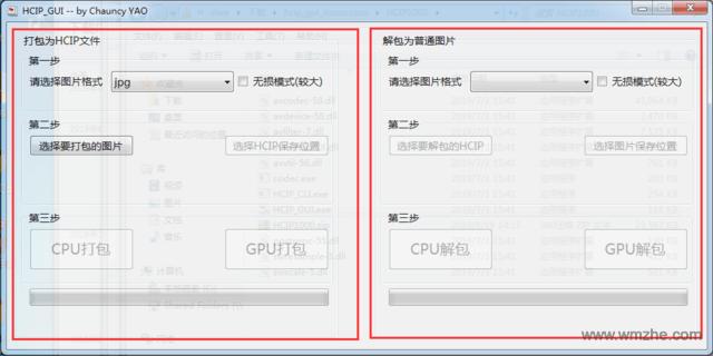 HCIP_GUI软件截图