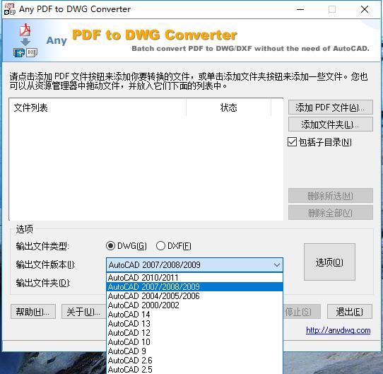 我们都知道PDF编辑难!PDF转换CAD文件,我告诉可以这样来