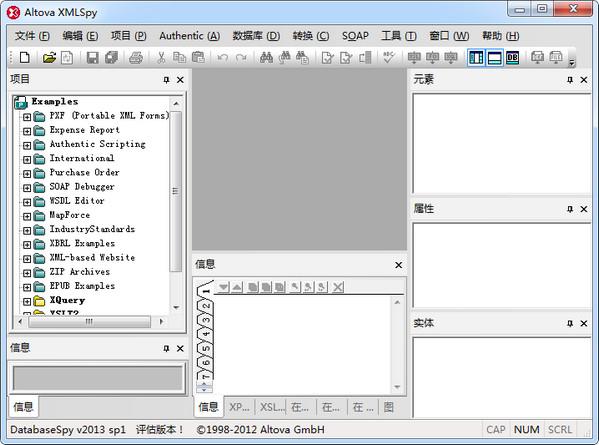 XMLSpy2018 Pro 最新版(32位64位)