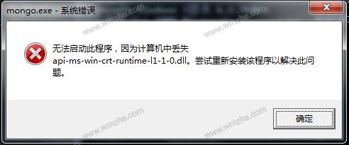 系统提示api-ms-win-crt-runtime-l1-1-0.dll丢失如何修复?两招解决