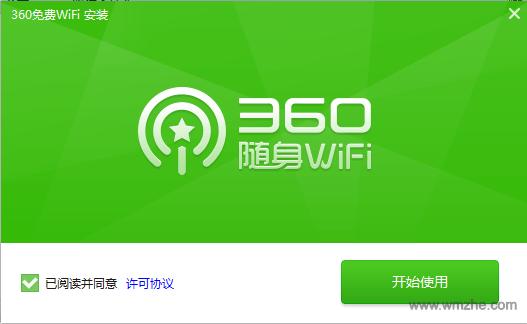 360免费wifi校园版软件截图