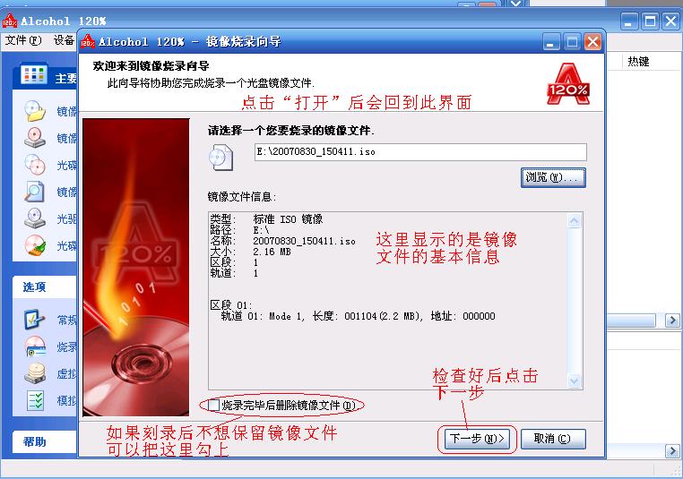 Alcohol 120%(酒精120%) v2.0.3.10521 中文版