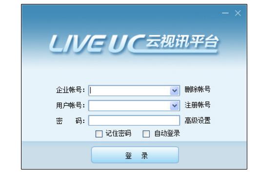 liveuc云视讯平台的教程