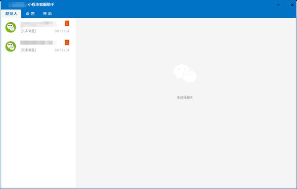 小程序客服助手桌面版