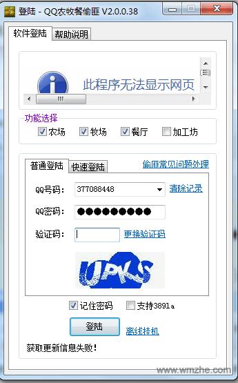 qq农牧偷菜软件下载_QQ农场 qq农场牧场偷匪 V3.0.29.1104 绿色版下载_完美软件下载