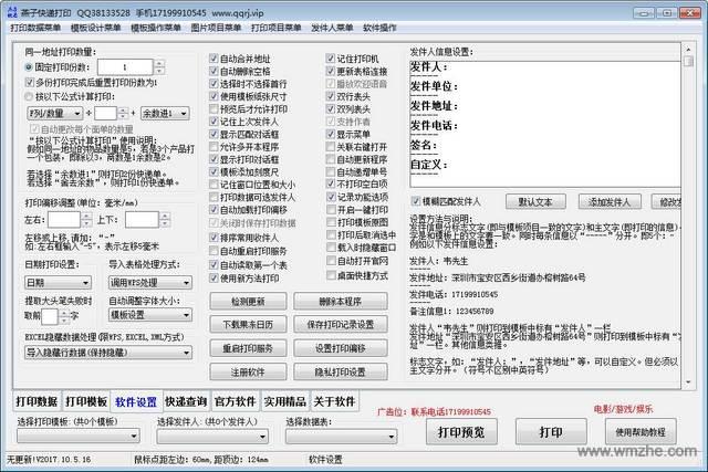 燕子快递打印软件截图