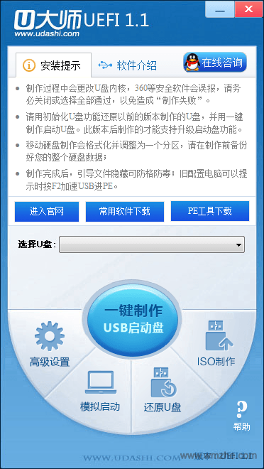 u大师u盘启动盘制作工具UEFI版软件截图