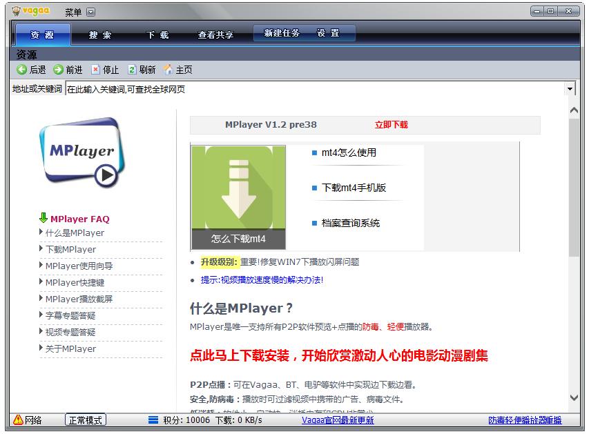 哇嘎画时代成人电影_vagaa哇嘎下载工具|vagaa哇嘎画时代版 V 2.6.7.6 官方版-完美软件下载