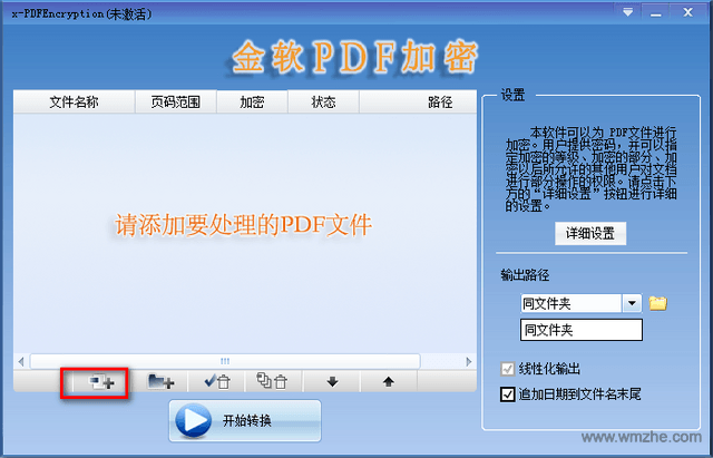 x-PDFEncryption软件截图