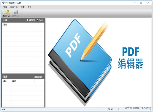 1XG PDF编辑器软件截图