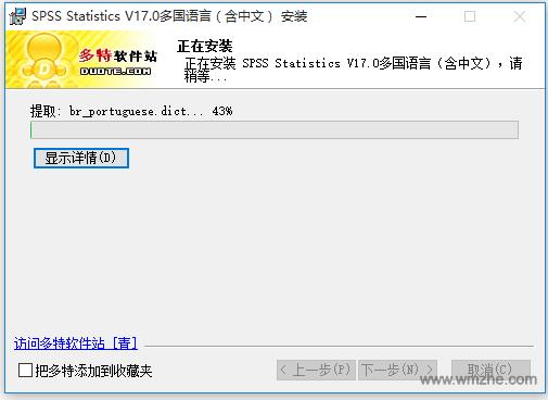 SPSS Statistics软件截图
