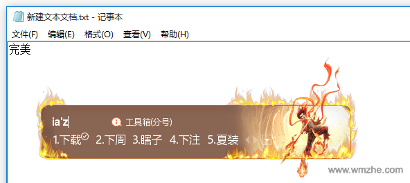 搜狗拼音输入法软件截图