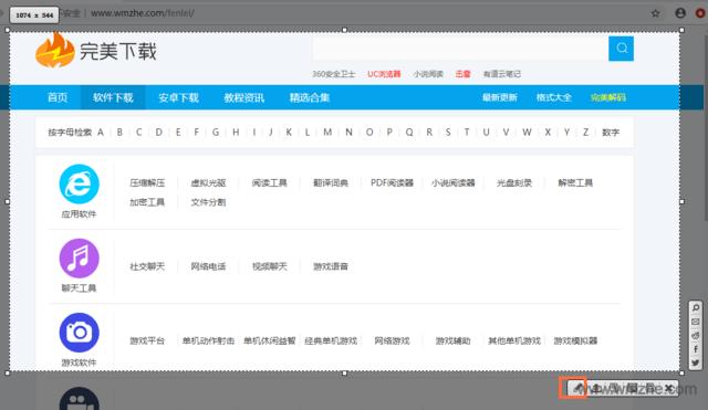 Postimage(截图软件)软件截图