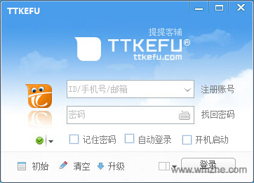 ttkefu软件截图