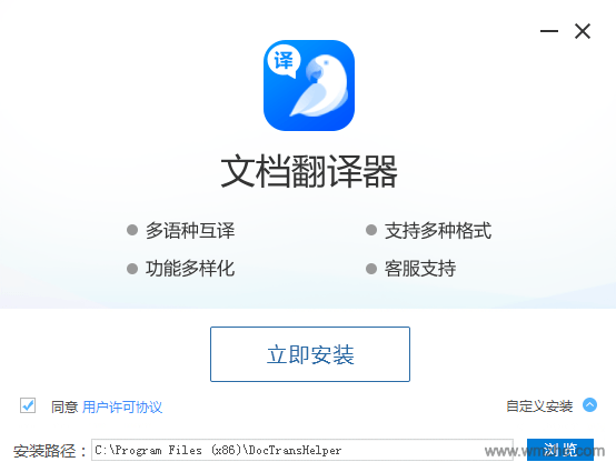 文檔翻譯器 軟件截圖