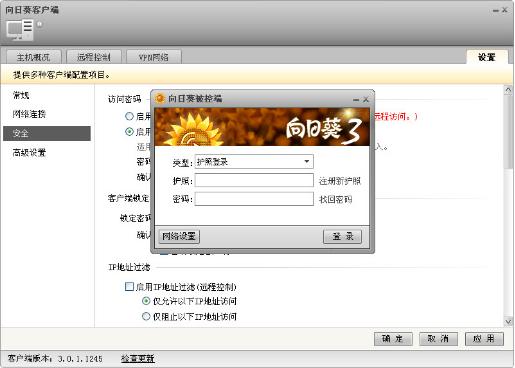 可以实现手机、电脑、平板之间互控的远程控制软件—向日葵远程控制软件